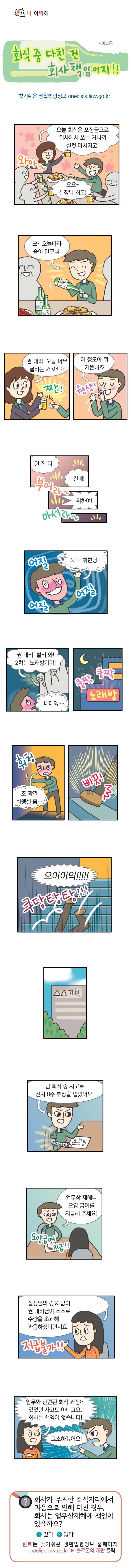 <법나들이 2017년 4월> 회식 중 다친건 회사책임이지!!